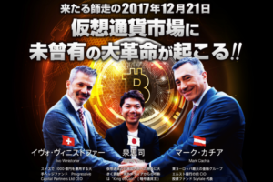 泉忠司の仮想通貨バンクタイトル