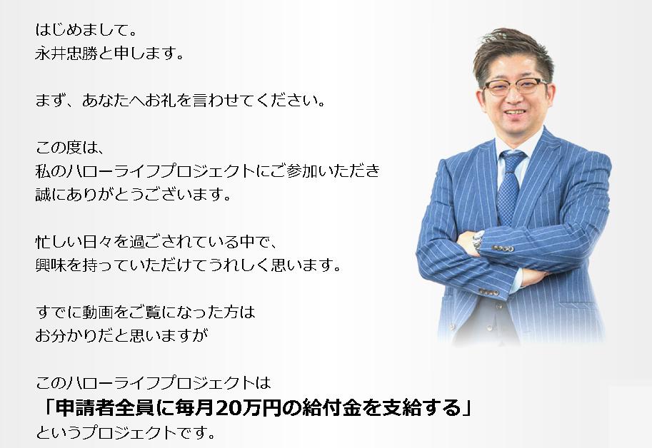 永井忠勝のハローライフプロジェクト永井