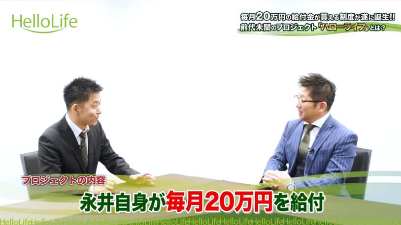 永井忠勝のハローライフプロジェクト年間20万