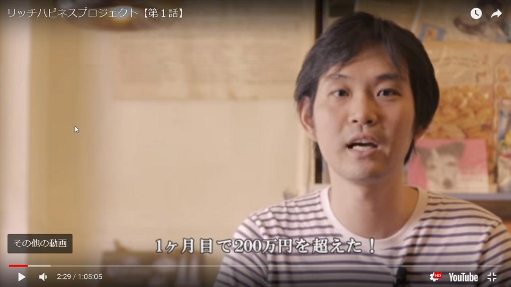 川本真義のリッチハピネスプロジェクト実践者