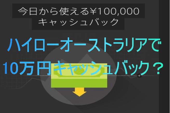 バイナリーオプション 10万円