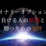 戸村大輝の「バイナリーオプションで喰う技術&シグナルツールAxis」14