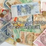 バイナリーオプション 資金管理