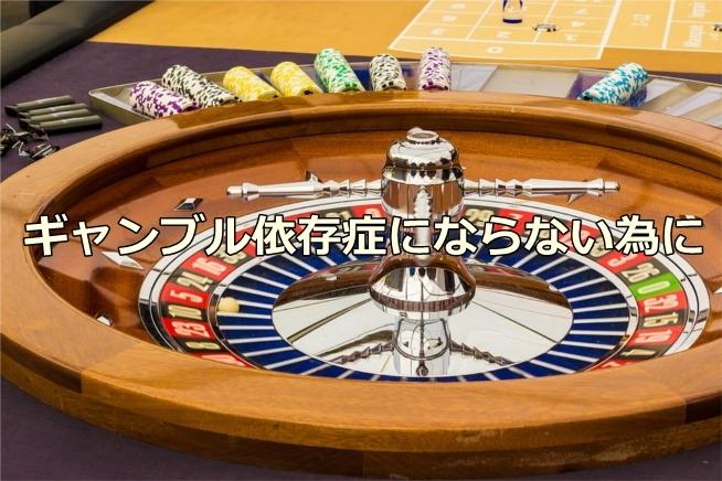 バイナリーオプション ギャンブル