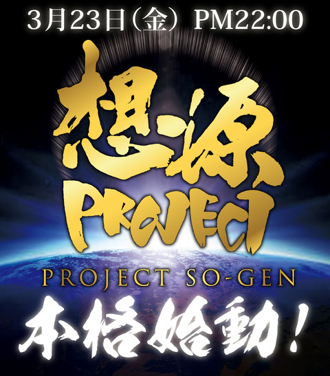 清水聖子の想源プロジェクト