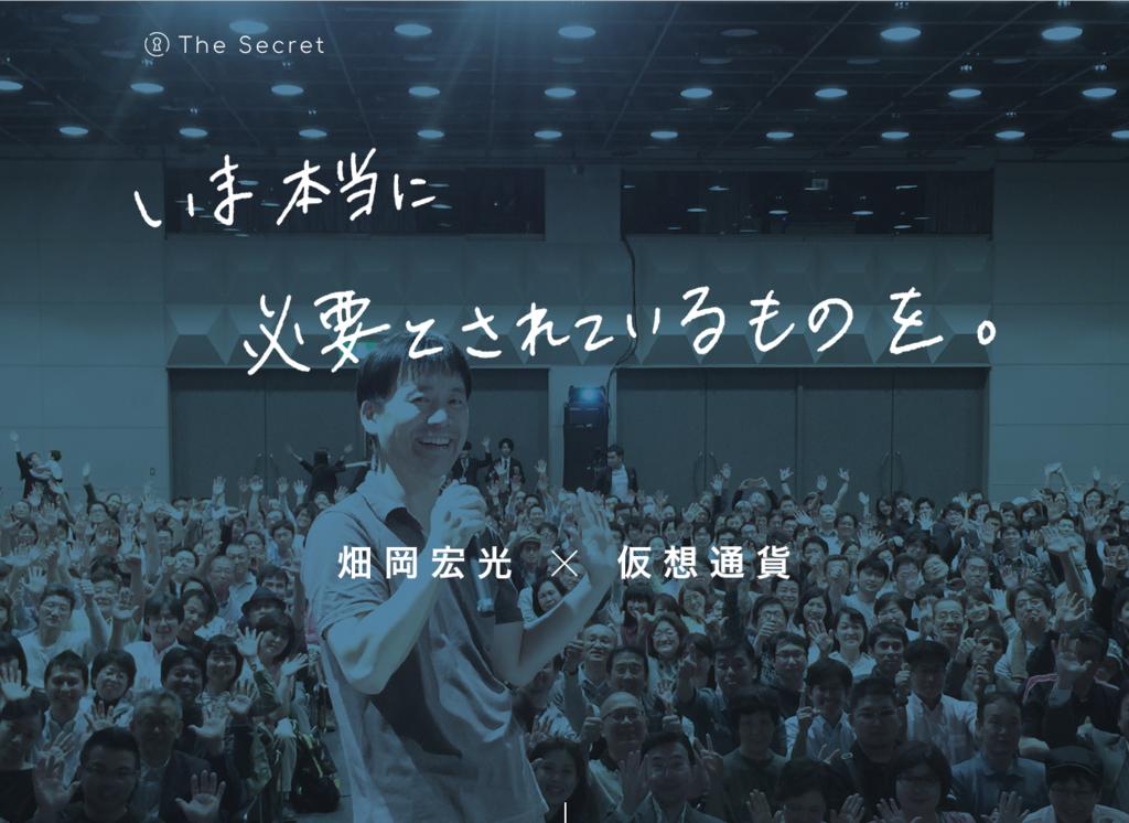 畑岡宏光の The Secret(シークレット)とは?ICOビットコイン自動売買アプリで参加者全員億万長者!