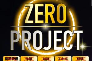 神山智洋のマスターZERO PROJECT(クラブ)