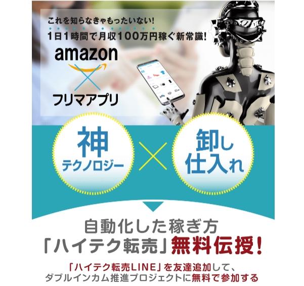 高浪ひろしのハイテク・転売無料講座タイトル