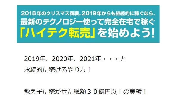 高浪ひろしのハイテク・転売無料講座詳細