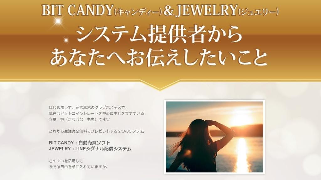 """立華桃""""BIT CANDY(ビットキャンディ)レター"""