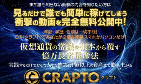 倉田正生のCRAPTO(クラプト)