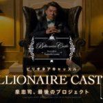 """泉忠司""""BILLIONAIRE CASTLE(ビリオネア・キャッスル)""""泉"""