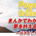 """坂本よしたか """"Power of Dreams""""タイトル"""
