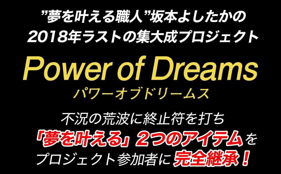 """坂本よしたか """"Power of Dreams""""詳細"""