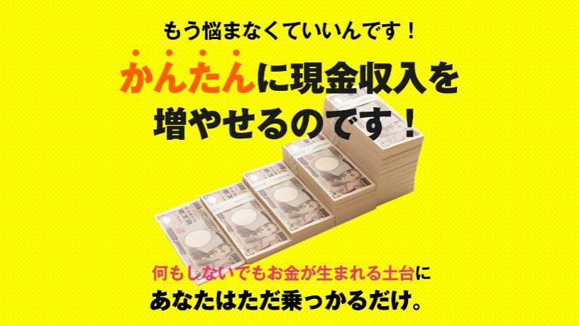 """小泉直哉""""ぺたぺたビジネス""""LP"""