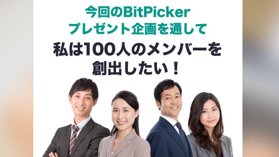 麦野亜輝子のBitPicker(ビットピッカー)まとめ