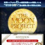 石原はじめのTHE MOON PROJECT(ムーン・プロジェクト)タイトル