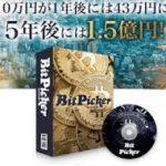 麦野亜輝子のBitPicker(ビットピッカー)タイトル