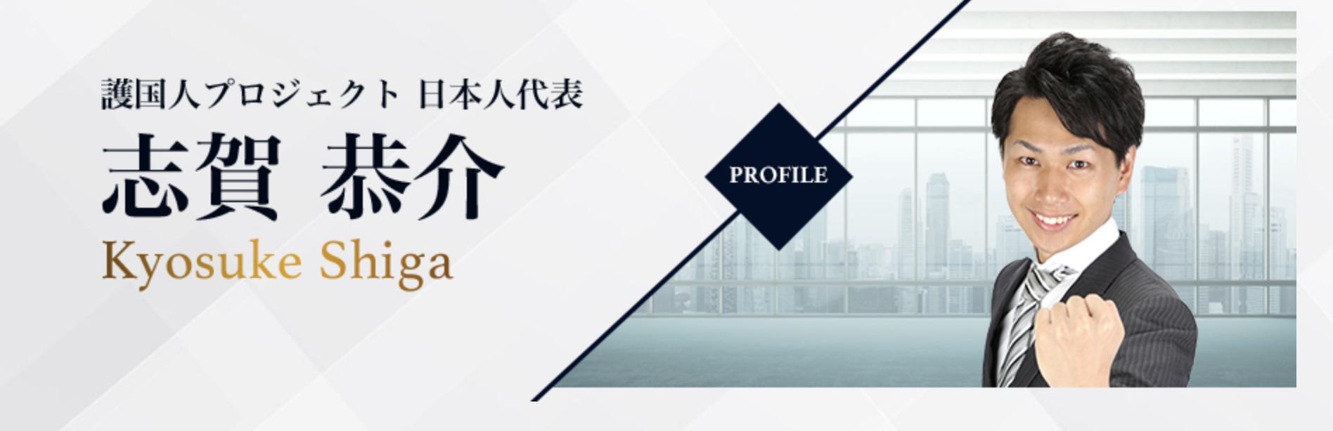 志賀恭介、国人プロジェクト
