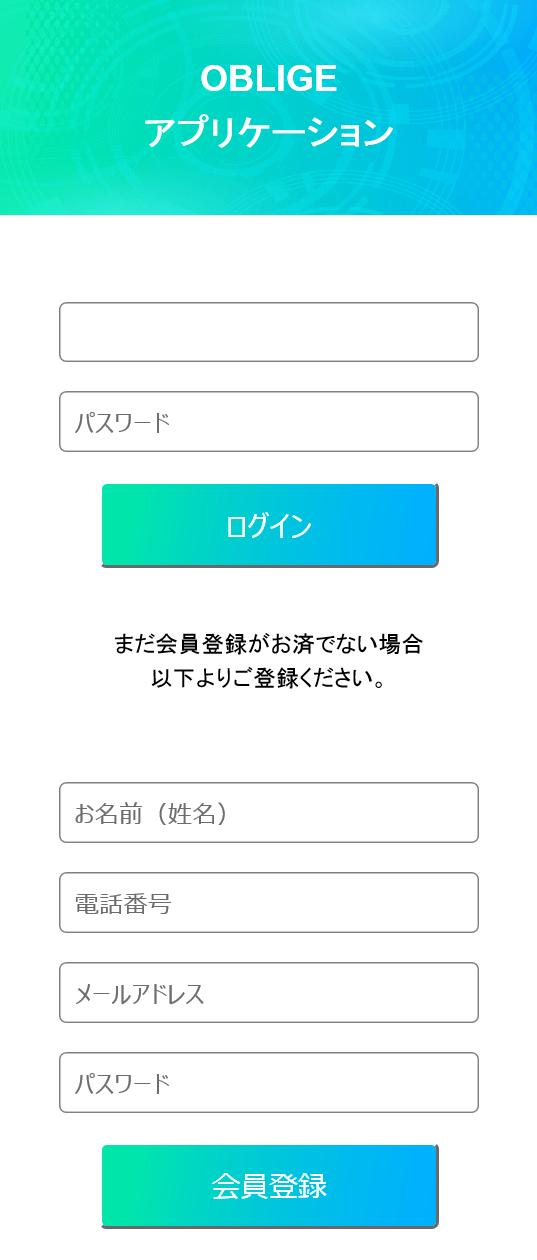 神野健一郎のOBLIGE(オブリージュ)アプリダウンロード