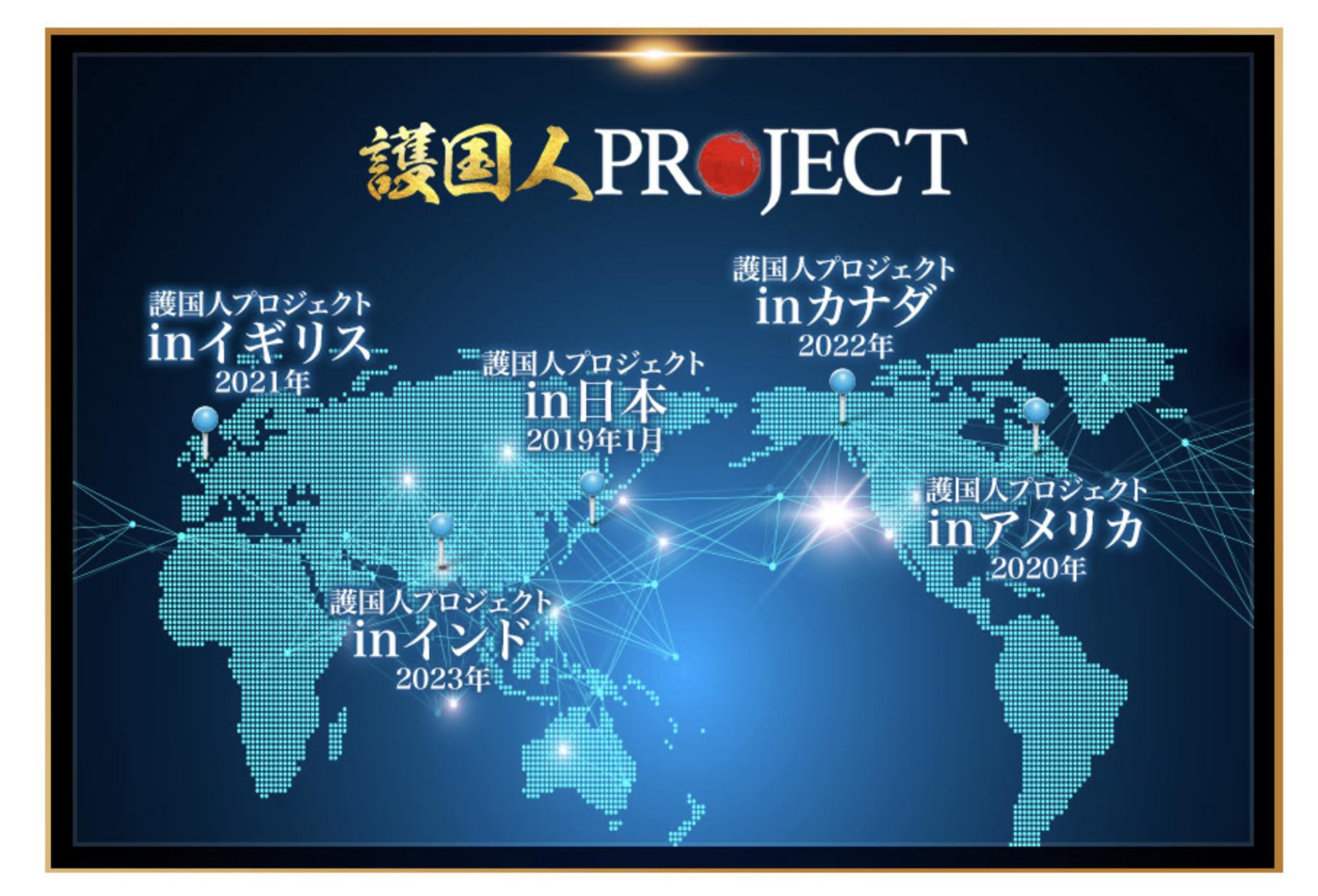 志賀恭介の護国人プロジェクト詳細