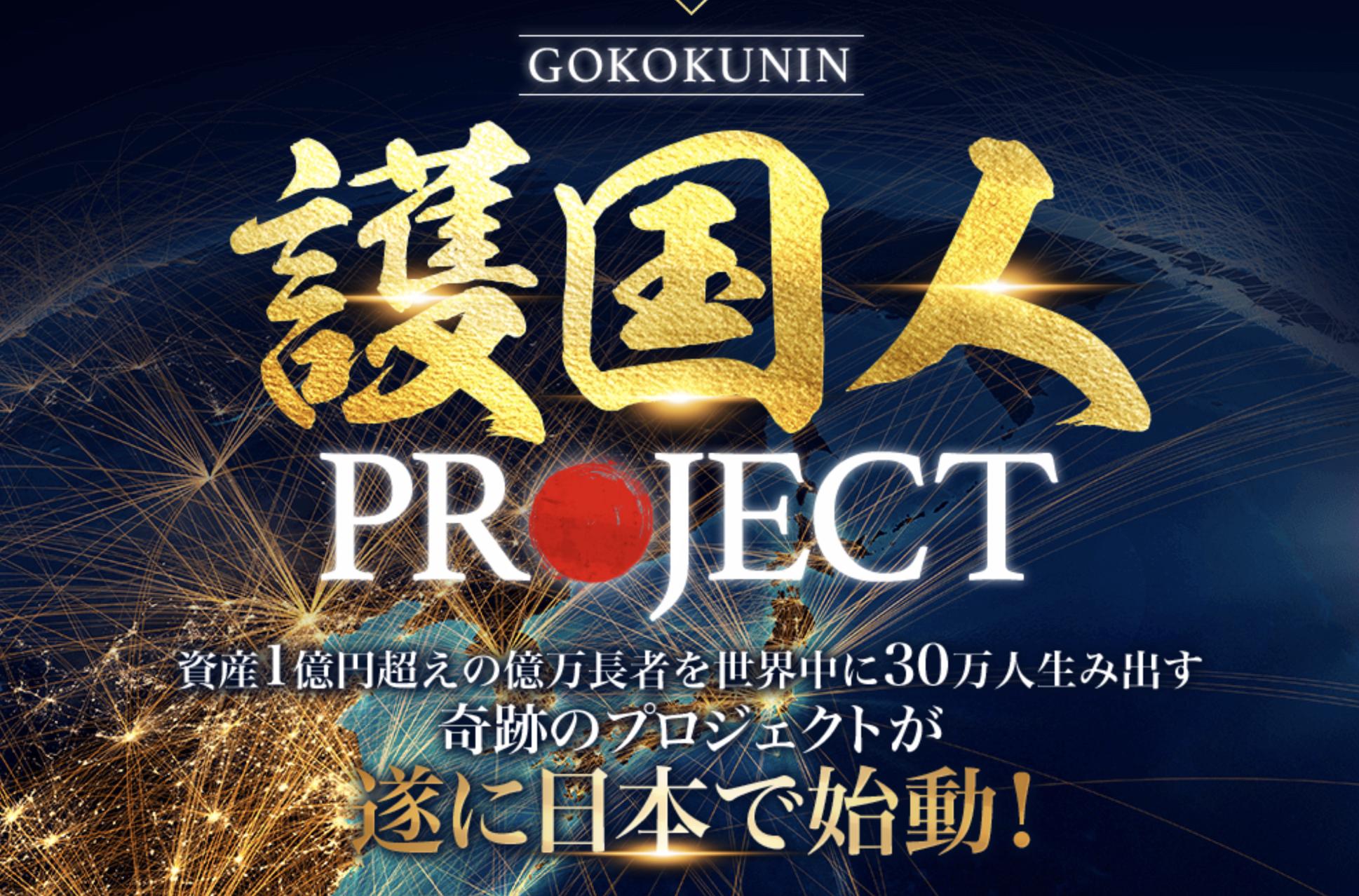 志賀恭介の護国人プロジェクトタイトル