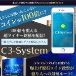 井上光一のC3-Systemメイン