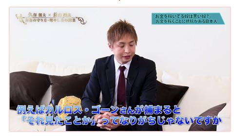 久保優太と長倉顕太のお金の守り方・増やし方の授業「完全無料プロジェクト」動画