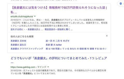 久保優太と長倉顕太のお金の守り方・増やし方の授業「完全無料プロジェクト」検索