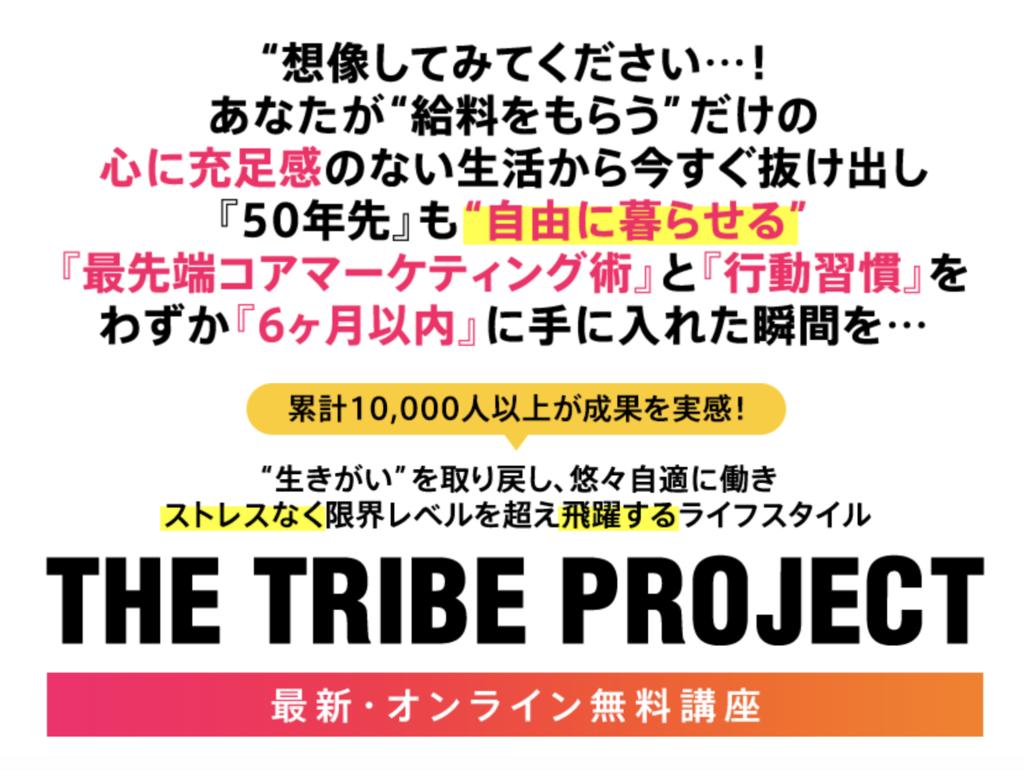 井口晃のThe TRIBE Project(トライブプロジェクト)