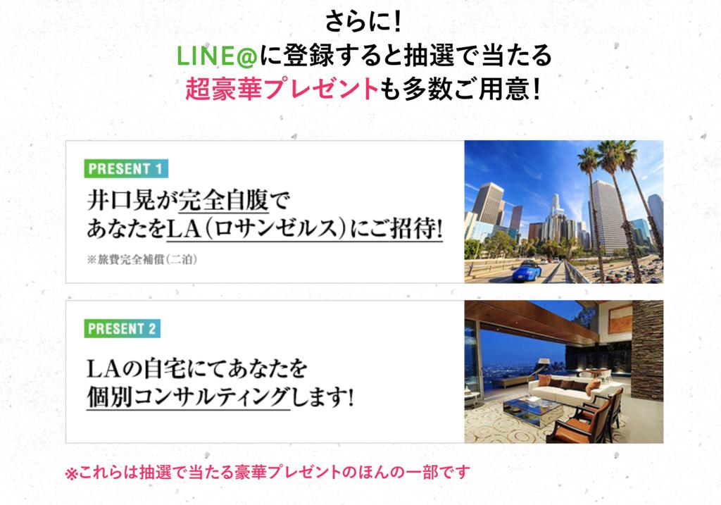 井口晃のThe TRIBE Project(トライブプロジェクト)特典
