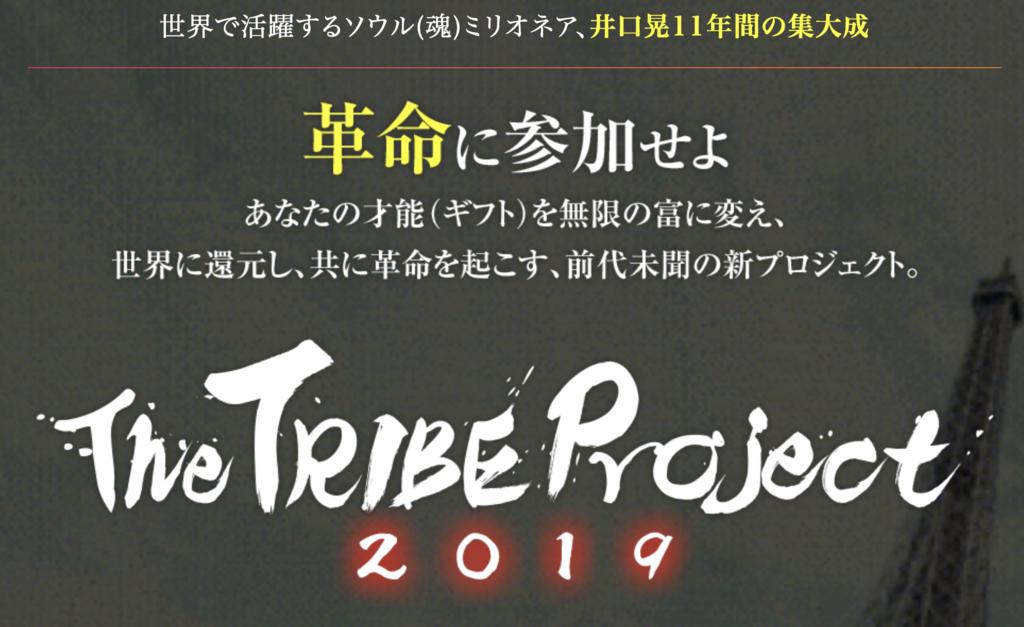 井口晃のThe TRIBE Project(トライブプロジェクト)まとめ
