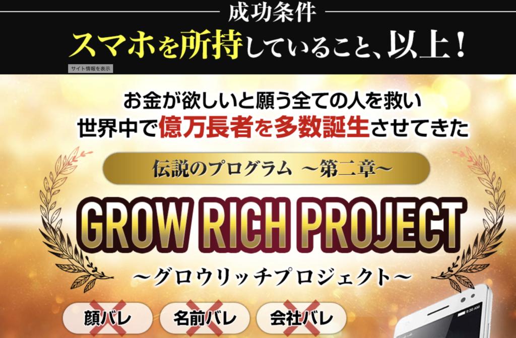 財前歩のGROW RICH PROJECT(グローリッチ・プロジェクト)