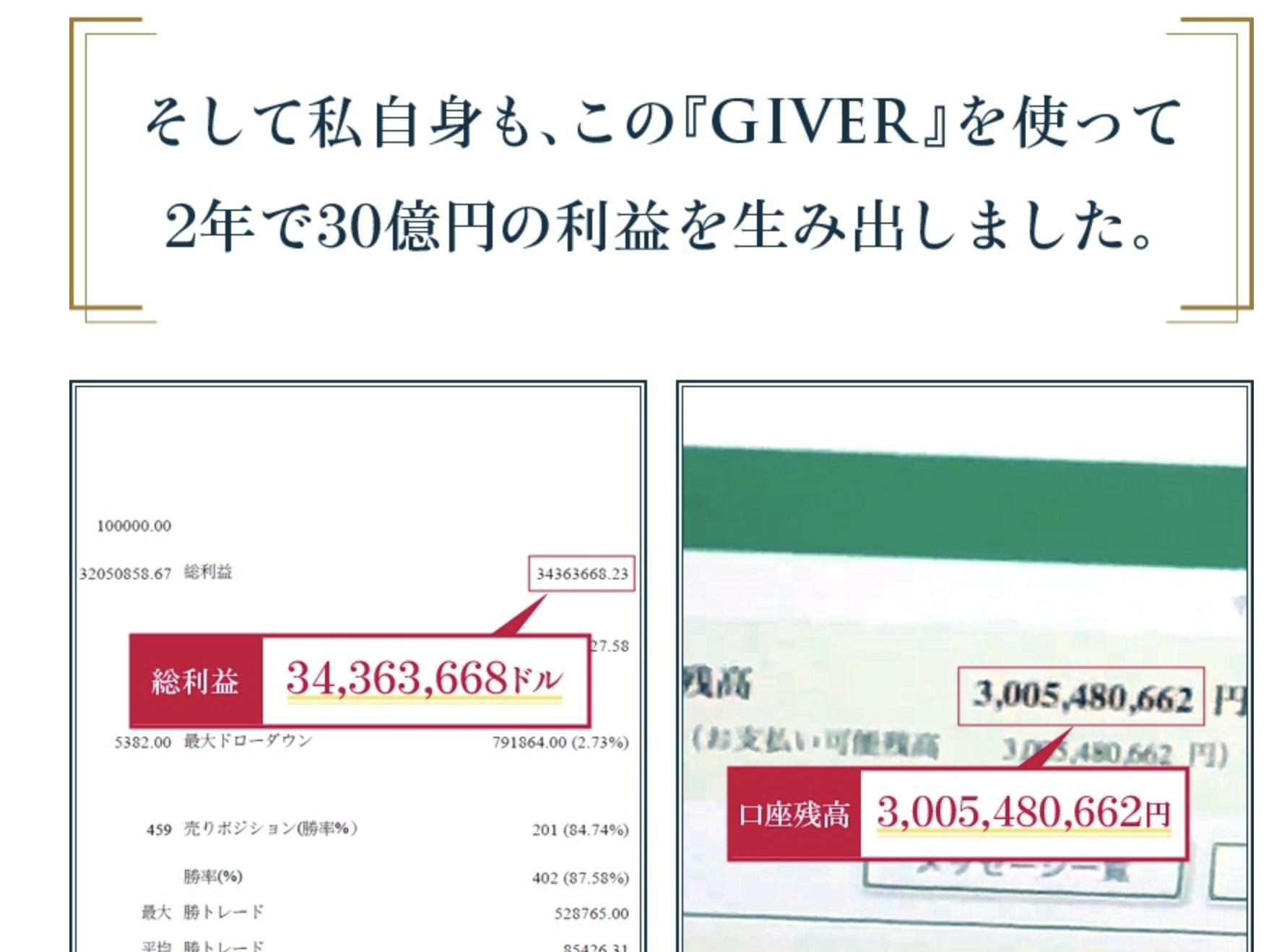 """「GIVERを起動するだけで、毎日5万円""""確実に""""稼げます」"""