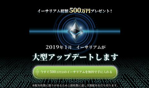 斎藤斗真のイーサリアム総額500万円プレゼントタイトル