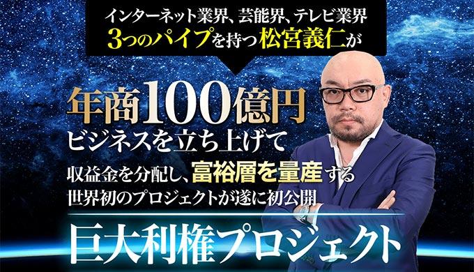 松宮義仁の巨大利権プロジェクトタイトル