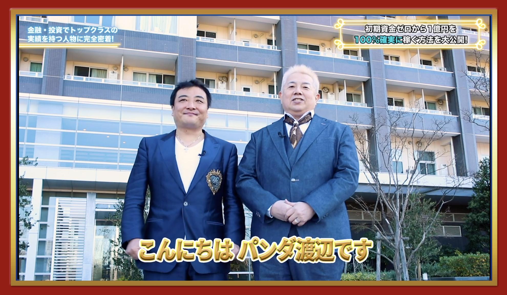 小林よしのりのTHE 大富豪プロジェクトパンダ