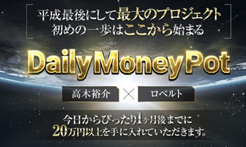 DAILY MONEY POT(デイリー マネー ポット)タイトル1