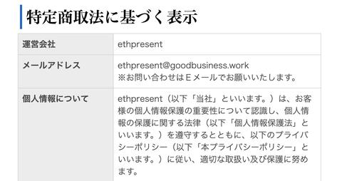 斎藤斗真のイーサリアム総額500万円プレゼント特商法