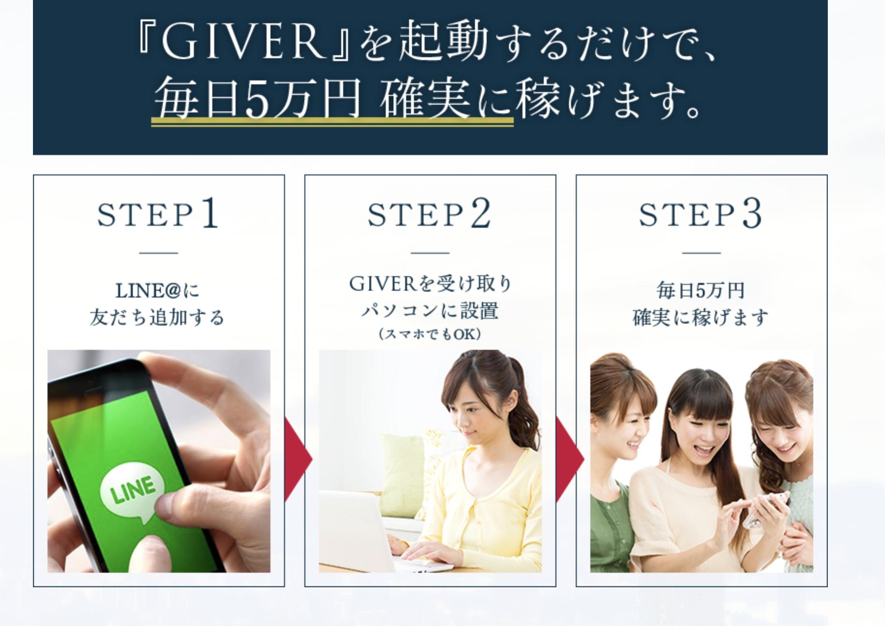 五十嵐瑛太のTHE GIVER PROJECT(ギバープロジェクト)手順