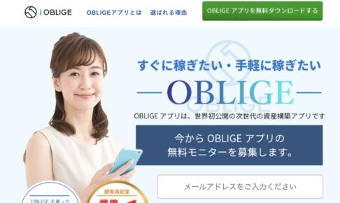 神野健一郎のOBLIGE(オブリージュ)タイトル