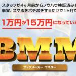岡芹とアデルのブックメーカーマスター(BMM)タイトル