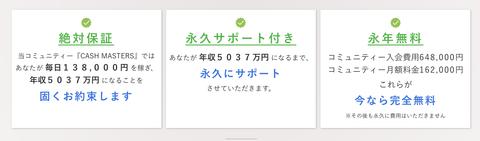 CASH MASTERS(キャッシュマスターズ)で年収5037万円!?詳細