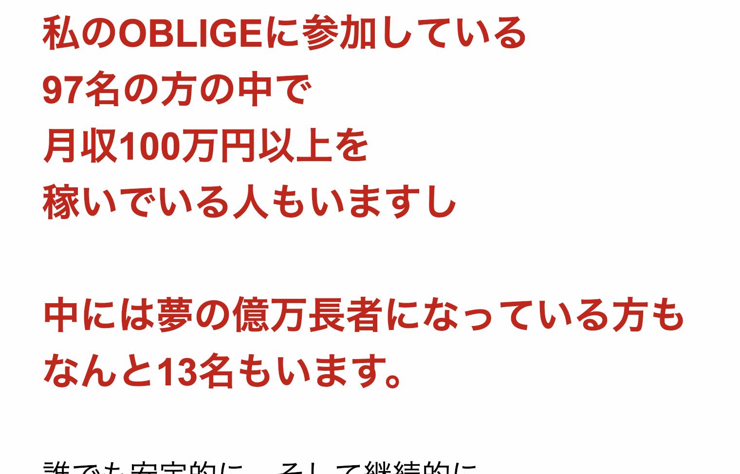 神野健一郎のOBLIGE(オブリージュ)詳細本当