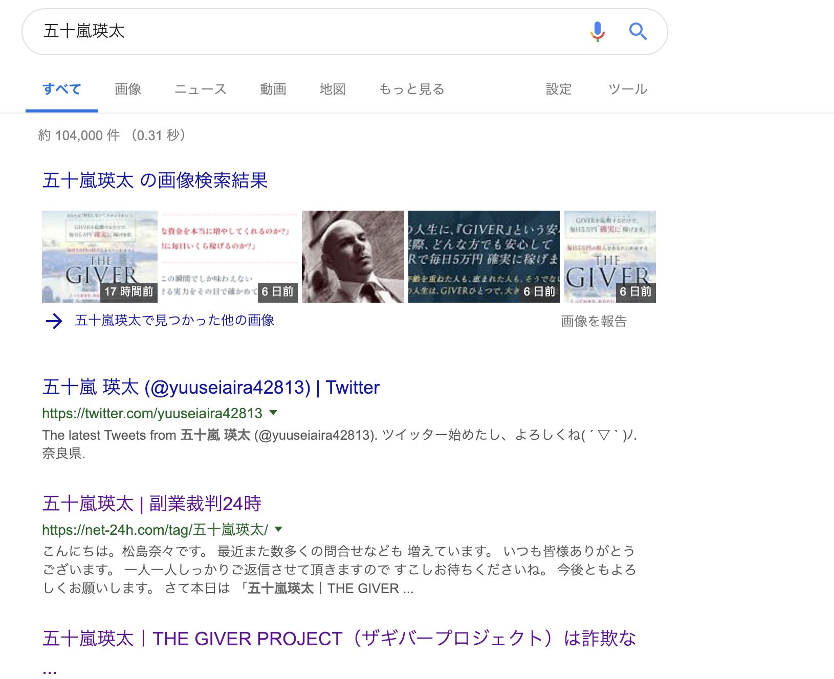 五十嵐瑛太のTHE GIVER PROJECT(ギバープロジェクト)検索