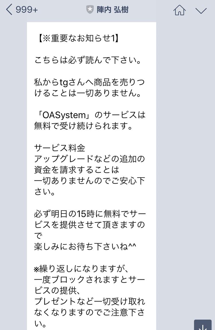 陣内弘樹のOASystem(オペレートアクトシステム)矛盾3