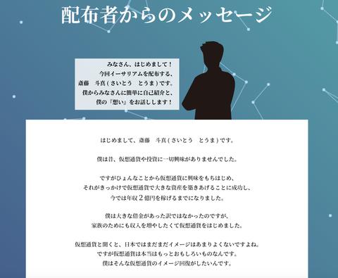 斎藤斗真のイーサリアム総額500万円プレゼント配信者