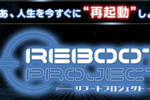 川越 諒太郎のREBOOT PROJECT(リブートプロジェクト)タイトル