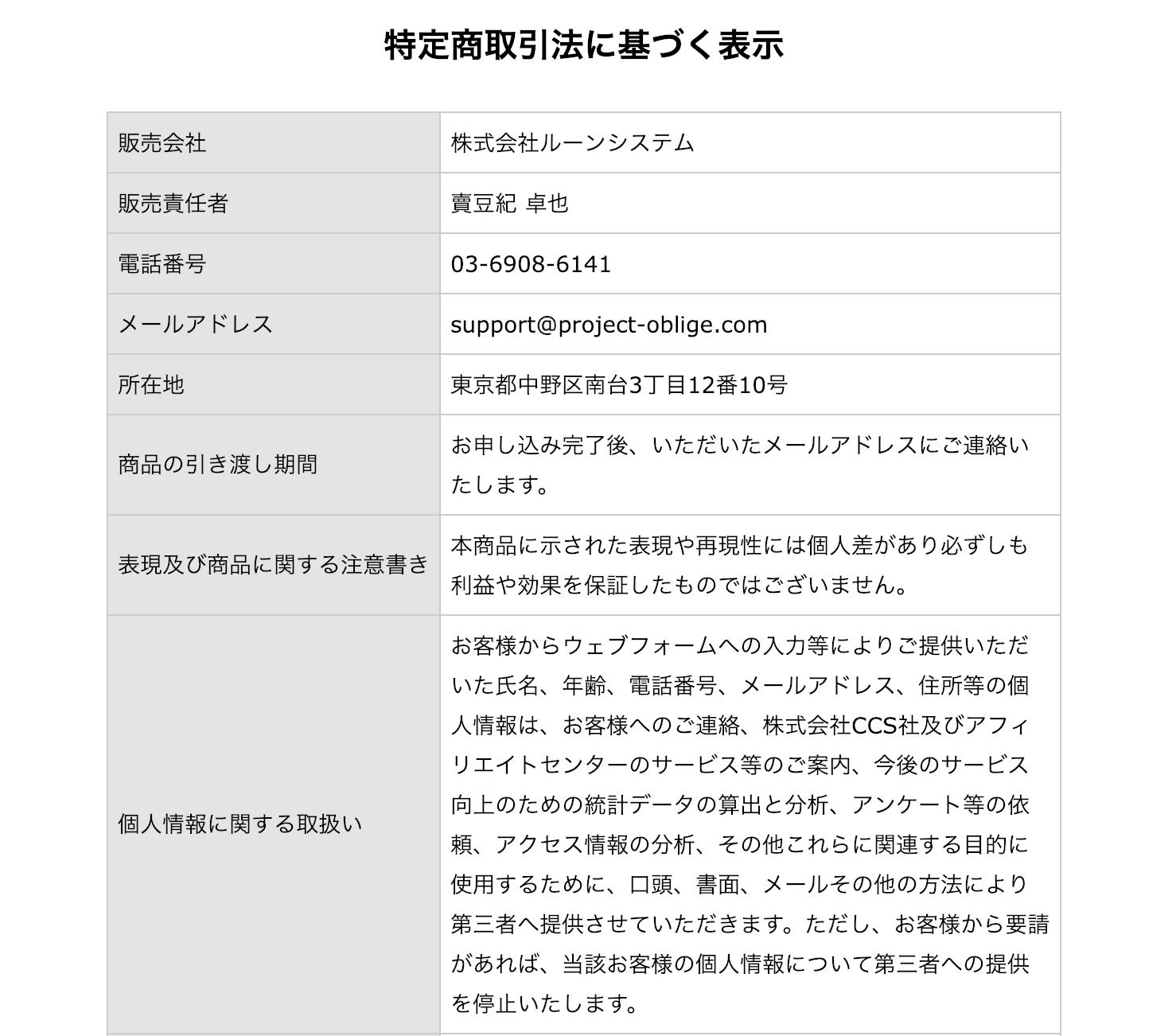 神野健一郎のOBLIGE(オブリージュ)特商法