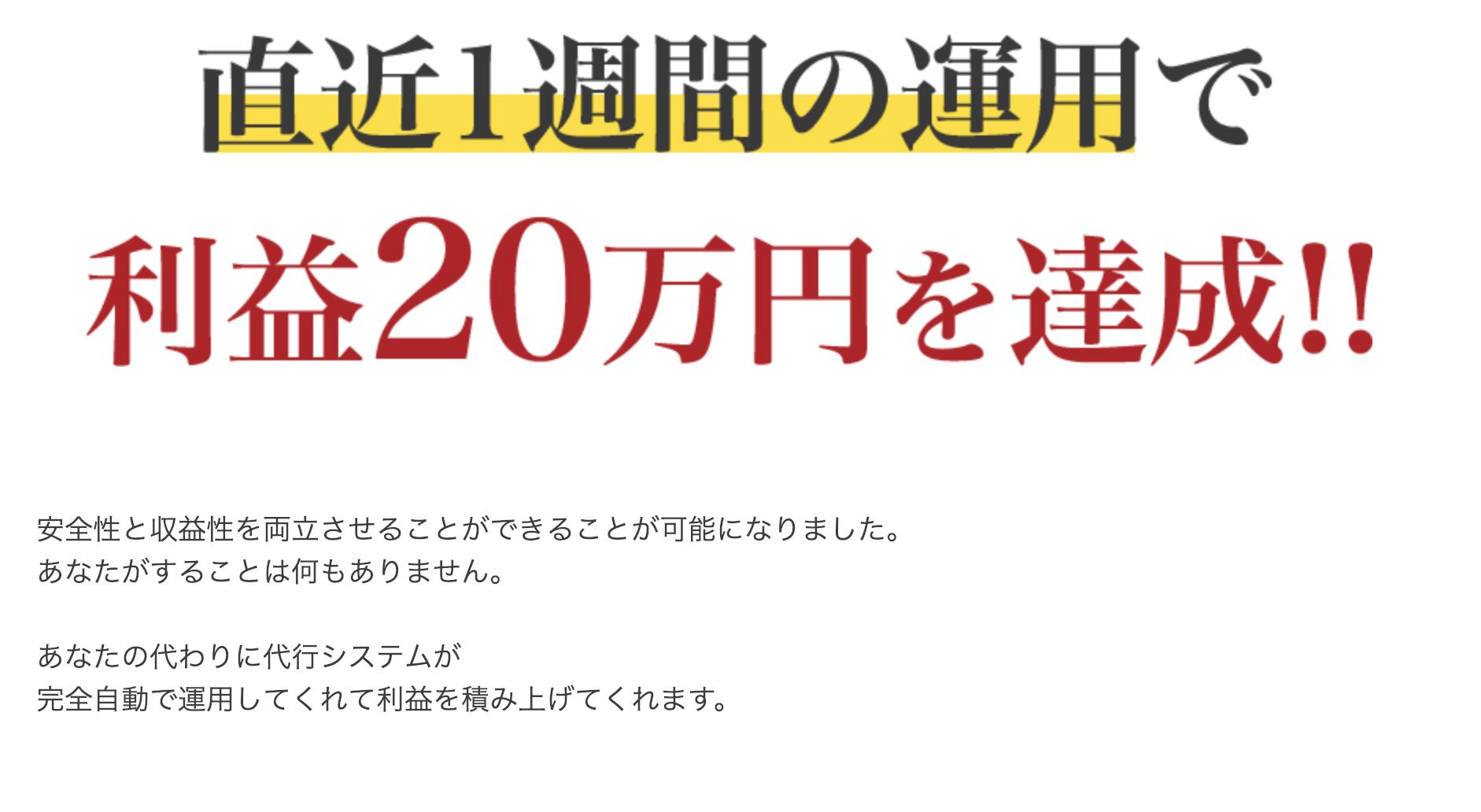 陣内弘樹のOASystem(オペレートアクトシステム)20万